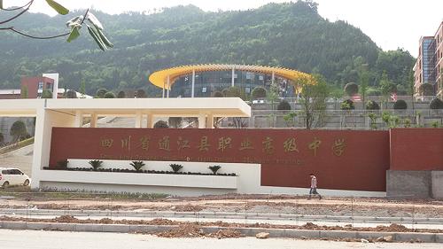 通江职业学校